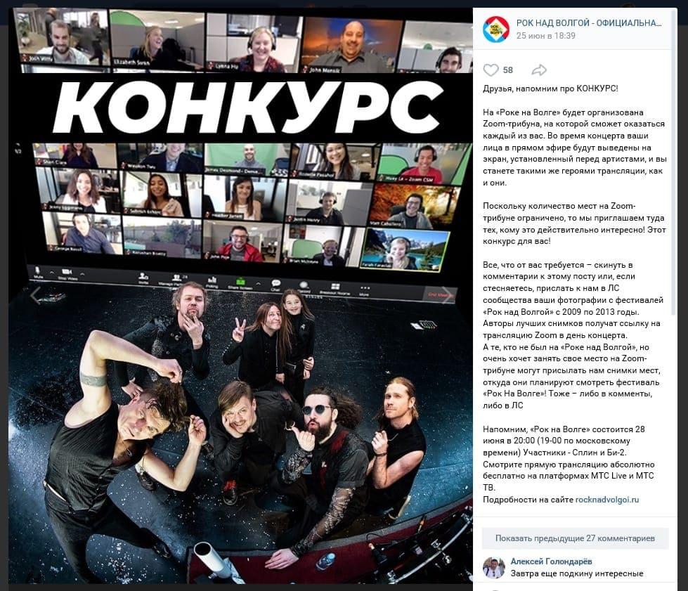 """Рок над Волгой 2020"" - конкурс"