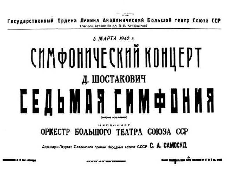 Афиша Седьмой симфонии