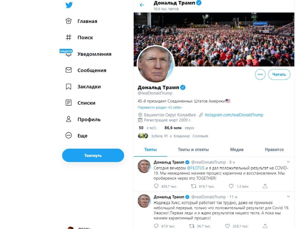 твиттер_трамп