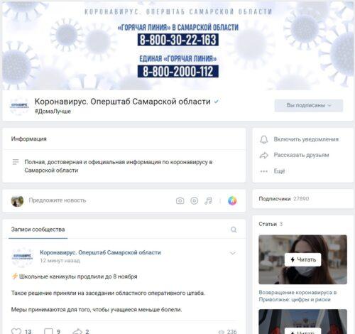 скриншот_вк
