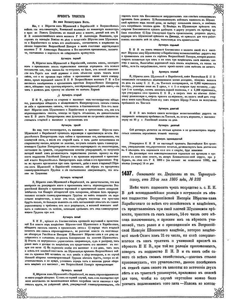 Трактат между карабахским ханом и Российской империей о переходе под власть России 14 мая 1805 года