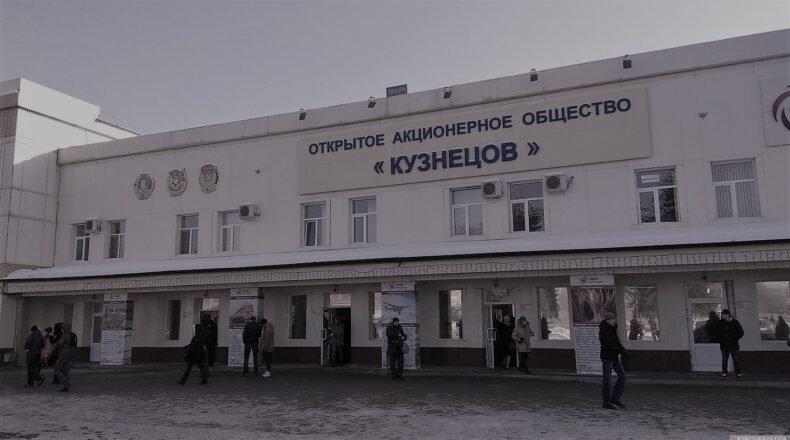 ОДК Кузнецов
