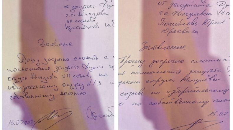 Заявление. Краснобаев, Погиблов